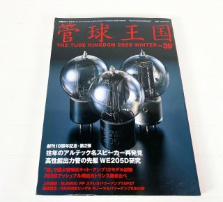 STEREO SOUND誌「管球王国」2006年 WINTER Vol.39 1冊 [25998]