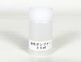 油性ダンプナー液 ビスコロイド 25mg [25826]