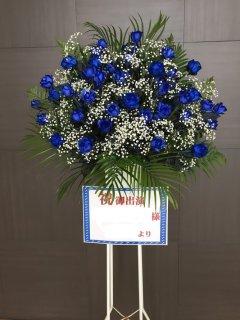 青バラとかすみ草のスタンド花