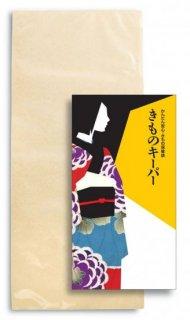 きものキーパー10枚セット(送料無料)