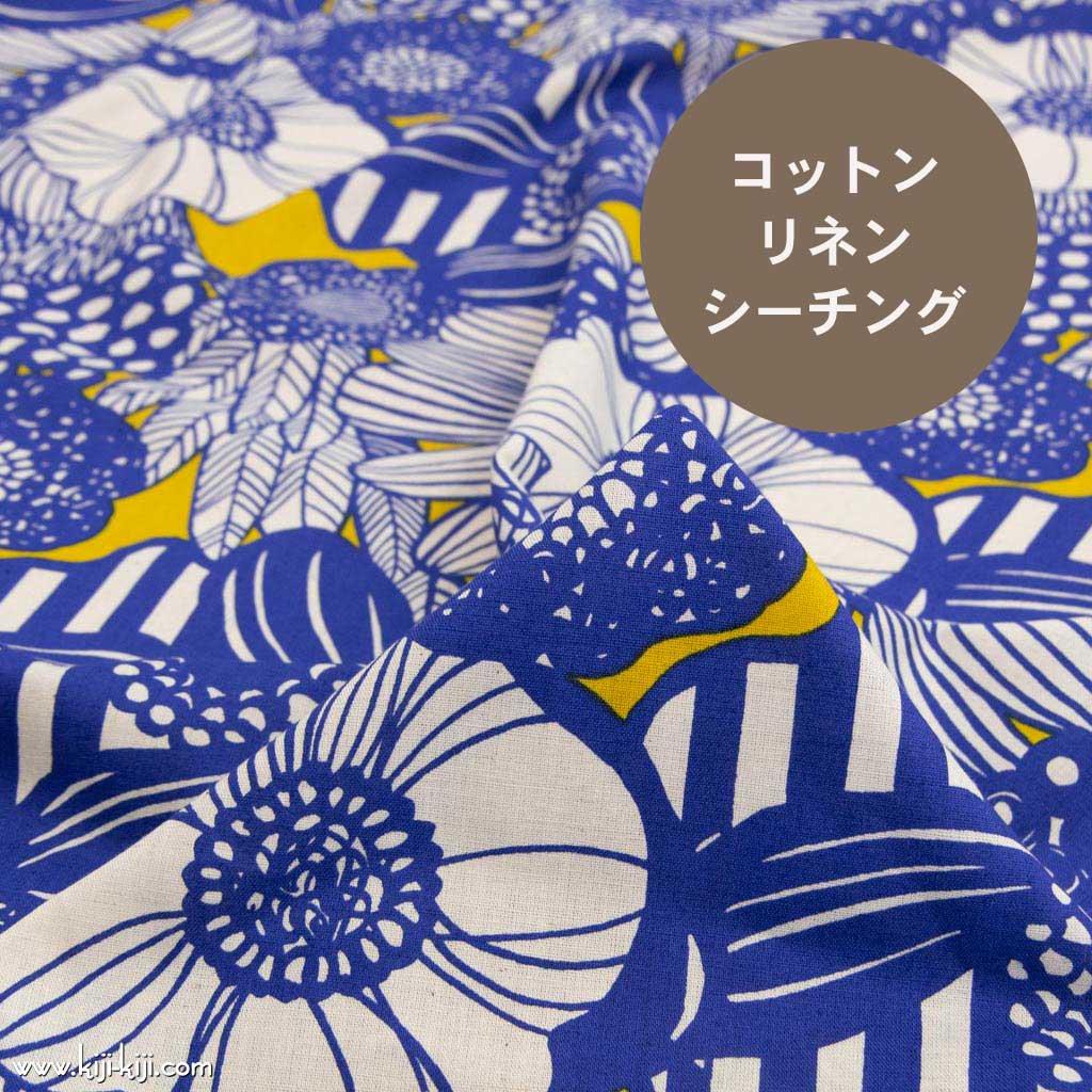 【cotton linen sheeting】modern nordic flower|モダンノルディックフラワー|コットンリネンシーチング生地|イエロー×ブルー|<img class='new_mark_img2' src='https://img.shop-pro.jp/img/new/icons5.gif' style='border:none;display:inline;margin:0px;padding:0px;width:auto;' />