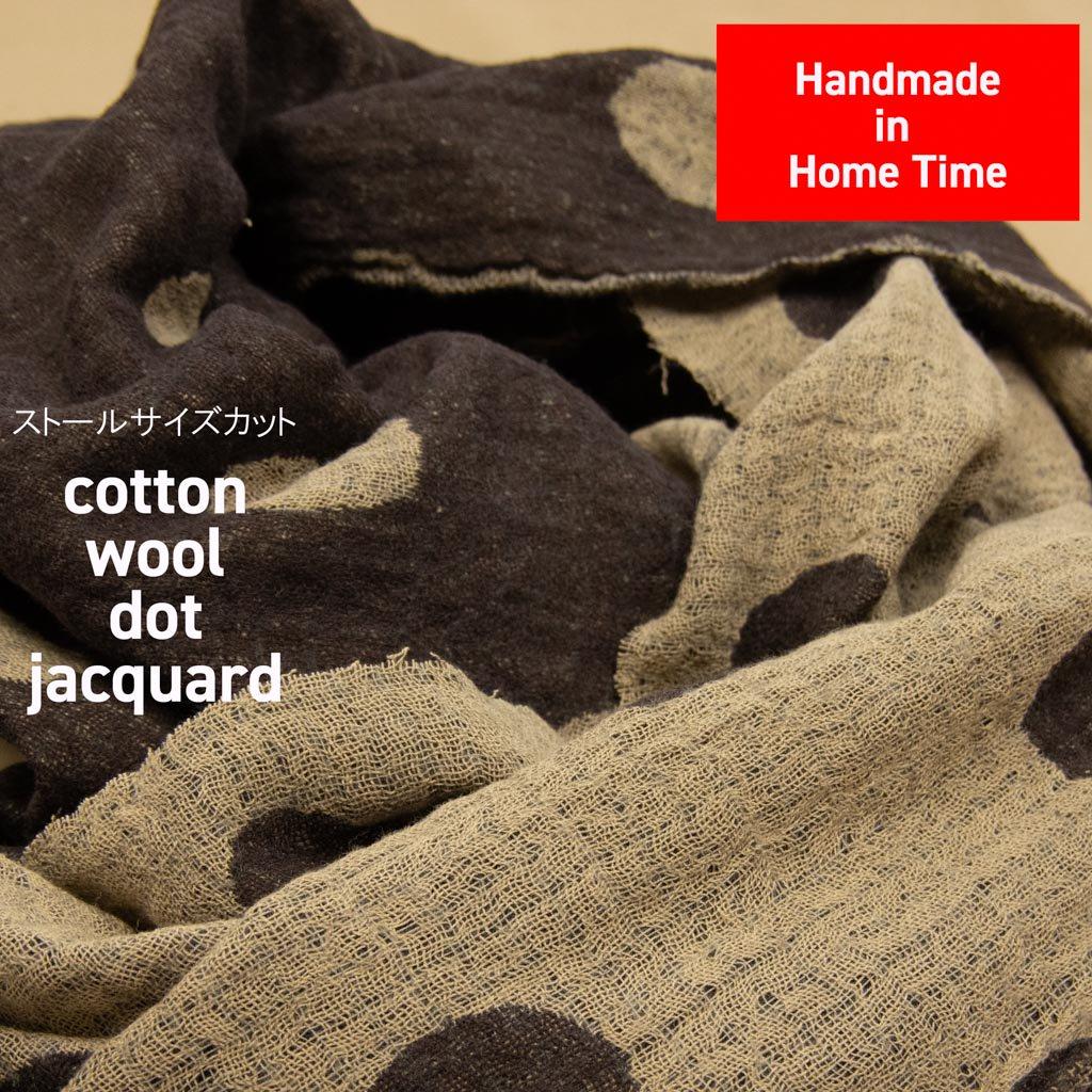 【ショールサイズカット】【コットンウール】cotton wool dot jacquard ふんわりコットンウール2重織ドットジャガード 日本製 ブラウンベージュ <img class='new_mark_img2' src='https://img.shop-pro.jp/img/new/icons5.gif' style='border:none;display:inline;margin:0px;padding:0px;width:auto;' />