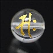 水晶[梵字彫刻]素彫り『サク』金文字(午年) 10mm【1個】(会)