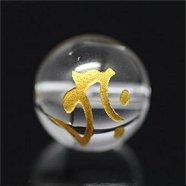 水晶[梵字彫刻]素彫り『タラーク』金文字(丑・寅年) 10mm【1個】(会)