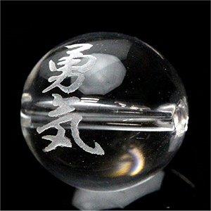 水晶彫刻ビーズ『勇気』の文字彫刻10mm 【1個】