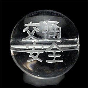 水晶彫刻ビーズ『交通安全』の文字彫刻10mm 【1個】