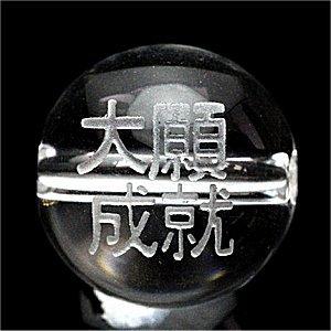 水晶彫刻ビーズ『大願成就』の文字彫刻10mm 【1個】
