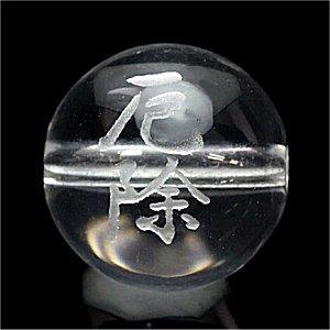 水晶彫刻ビーズ『厄除』の文字彫刻10mm 【1個】