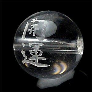 水晶彫刻ビーズ『開運』の文字彫刻10mm 【1個】