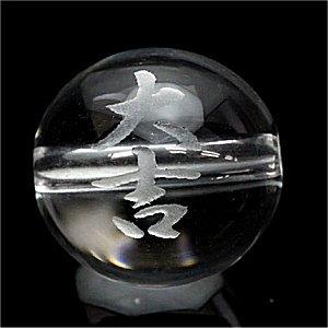 水晶彫刻ビーズ『大吉』の文字彫刻10mm 【1個】