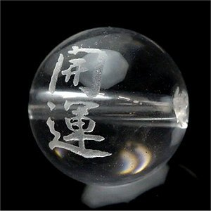 水晶彫刻ビーズ 『開運』 の文字彫刻10mm 【1個】