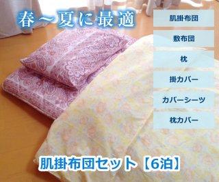 【春夏】肌掛布団セット【6泊】