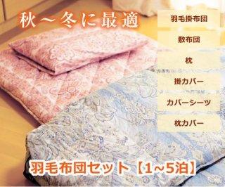 【秋冬】羽毛布団セット【1〜5泊】