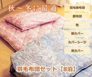 【秋冬】羽毛布団セット【8泊】