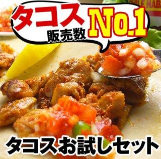 【送料無料】タコスお試しセット+オマケチョリソー