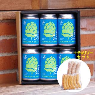 【贈りもの】ヘイジーIPA6本&自家製チョリソーのセット(ギフトケース付き)