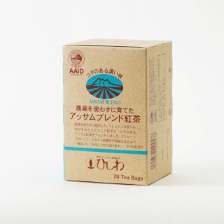 農薬を使わずに育てたアッサムブレンド紅茶