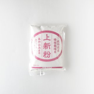 特別栽培米あやひめ使用 上新粉