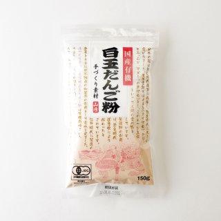 国産有機白玉だんご粉