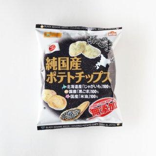 純国産ポテトチップス 黒ごま