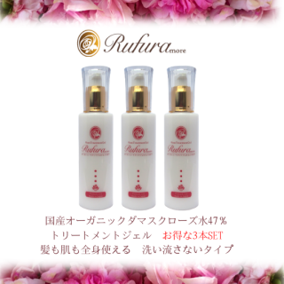 <img class='new_mark_img1' src='https://img.shop-pro.jp/img/new/icons34.gif' style='border:none;display:inline;margin:0px;padding:0px;width:auto;' />【送料無料】ローズトリートメントジェル ルフラモア 3本セット (100g×3本)