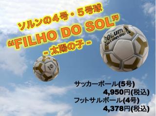 FILHO DO SOL (4号球)