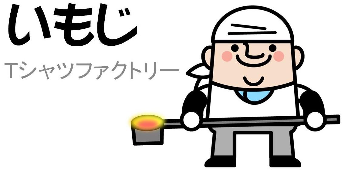 いもじ〜Tシャツ プリントファクトリー