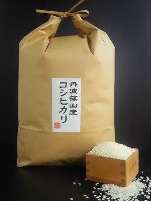 丹波篠山産 玄米(減農薬 コシヒカリ) 10kg (お好みに精米してお届け)