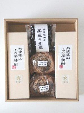 《ギフト用》丹波篠山産 山の芋・山の芋焼酎2本・黒豆煮豆セット