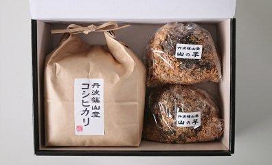 《ギフト用》とろろごはんセット(丹波篠山産 山の芋2個&減農薬コシヒカリ1.5kg)