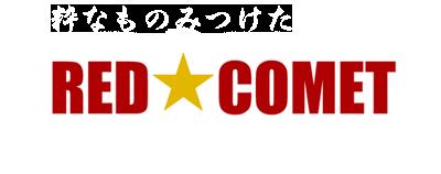 山口県宇部市のメダカと雑貨専の通販門店|RED★COMET
