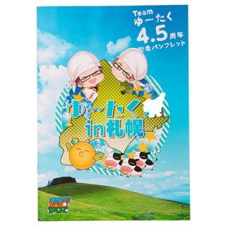 ゆーたく祭2016in札幌記念パンフレット