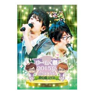 【DVD】イベント ゆーたく祭2015夏 〜アニミュージカル〜 in 舞浜アンフィシアター 夜の部