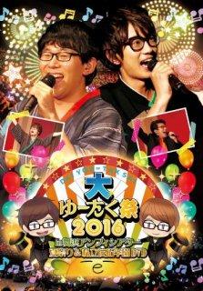 【DVD】大ゆーたく祭2016in舞浜アンフィシアター 〜夏祭り&私立友拓学園DVD〜