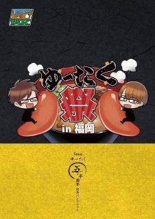 ゆーたく祭in福岡 五・半周年記念パンフレット 夜