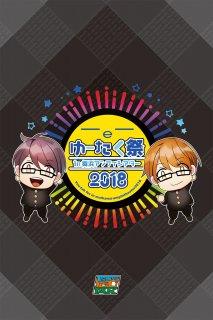 ゆーたく祭in舞浜アンフィシアター2018記念パンフレット