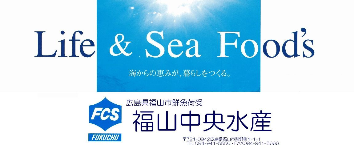 株式会社福山中央水産 通販サイト