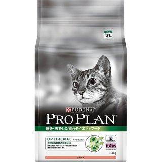 プロプラン オプティレナル 避妊・去勢した猫の ダイエットフード 1.3kg