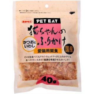 秋元水産 ペットイート 無添加猫ちゃんのふりかけ(かつおといわし) 40g