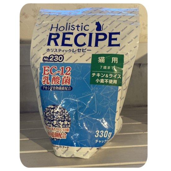 ホリスティックレセピー EC-12乳酸菌 7歳までの猫用 330g
