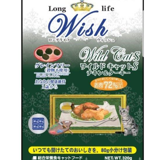 Wish ウィッシュ ワイルドキャット チキン&ターキー 320g