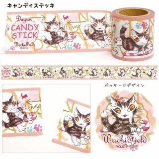 わちふぃーるど 猫のダヤン YOJOテープ 2タイプ