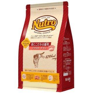ニュートロ ナチュラルチョイス 食にこだわる猫用 アダルト チキン 500g