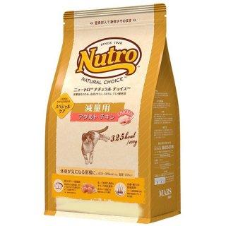 ニュートロ ナチュラルチョイス 減量用 アダルト チキン 500g