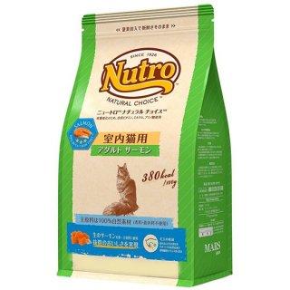 ニュートロ ナチュラルチョイス 室内猫用 アダルト サーモン 500g