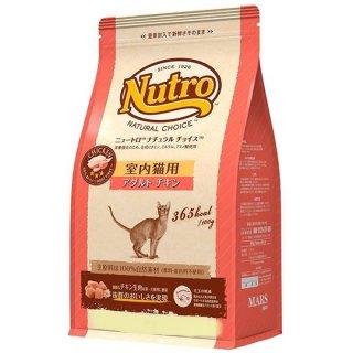 ニュートロ ナチュラルチョイス 室内猫用 アダルト チキン 500g