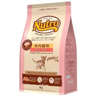ニュートロ ナチュラルチョイス 室内猫用 キトン チキン 2kg