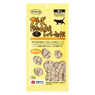 ママクック フリーズドライのムネ肉レバーミックス 猫用 18g