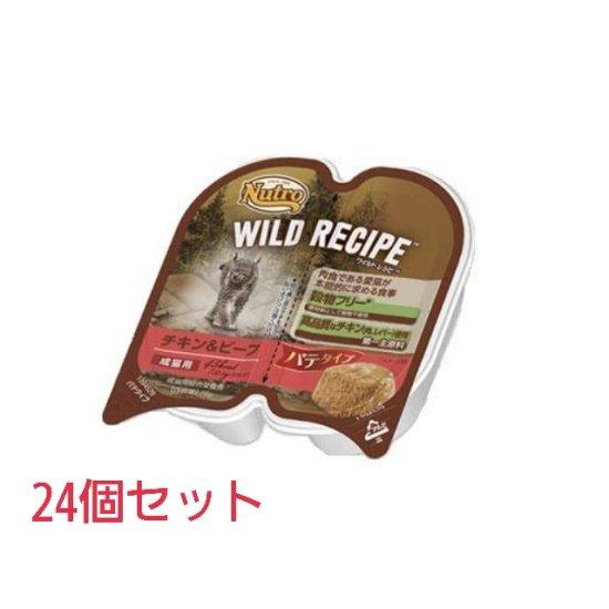 【お取り寄せ商品】ニュートロ ワイルドレシピ ウェットフード 成猫用 パテタイプ チキン&ビーフ  75g×24個