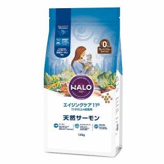 【お取り寄せ商品】HALO 猫 エイジングケア 11+ 天然サーモン グレインフリー 1.6kg